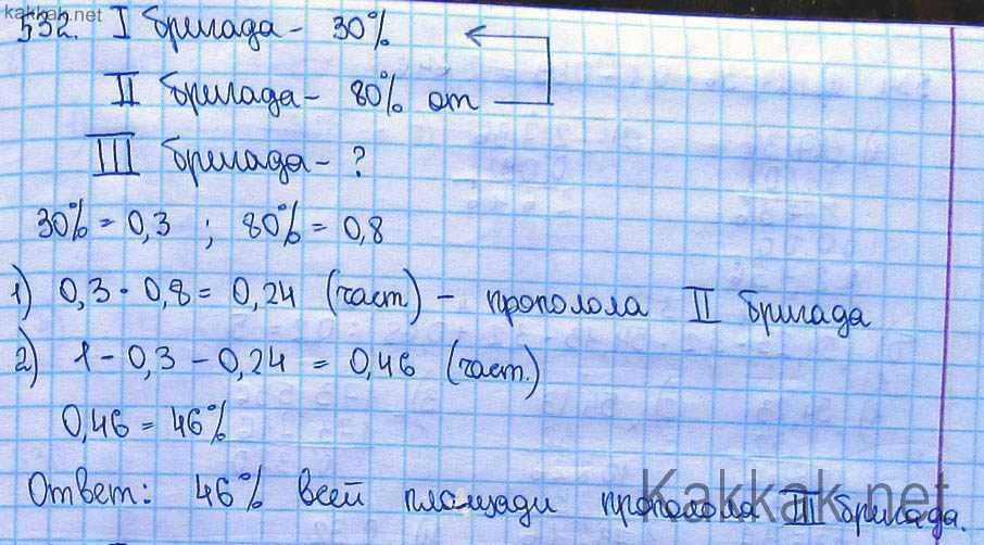 Решебник По Математике 6 Класс Козлов Никандров Кондаков