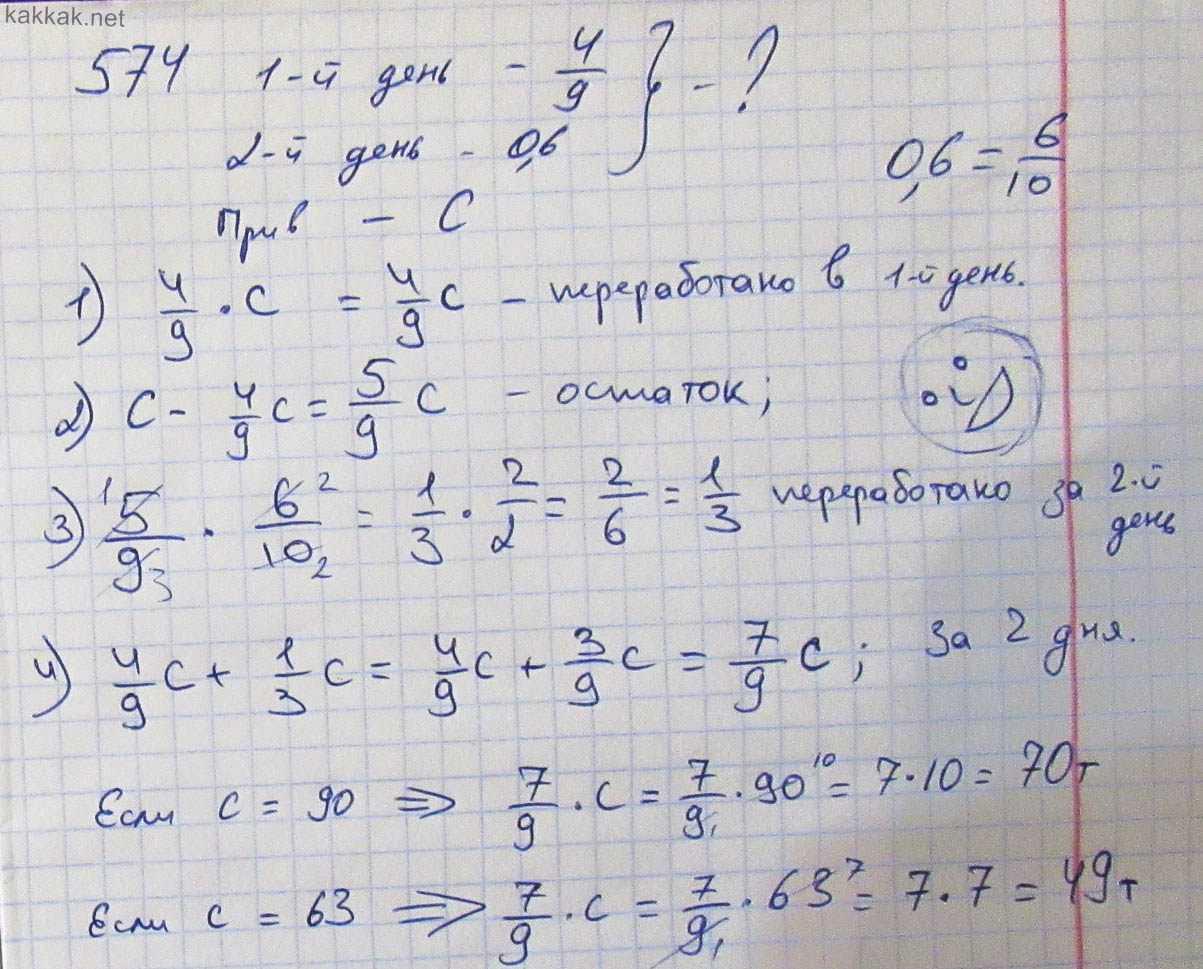 Гдз по математике 6 класс виленкин списать с решением