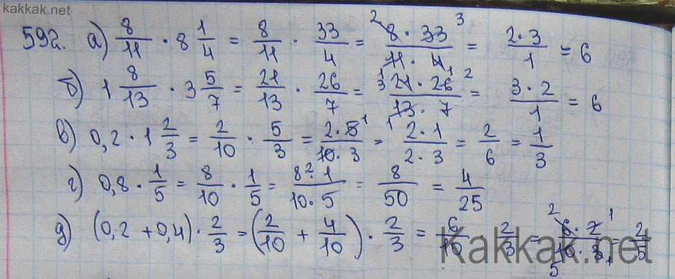 Стр 96 номер 592-выполните действия.математика 6 класс виленкин