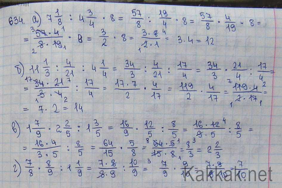 Домашняя работа по математике 6 класс номер