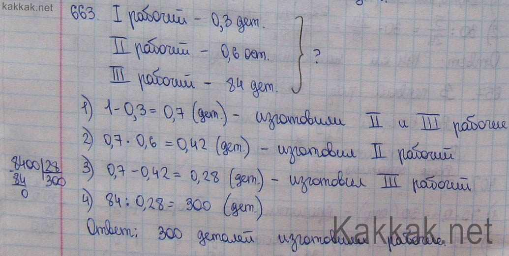 Решебник 6класса номер 663 по математике