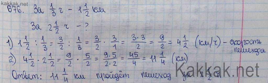 Виленкин математика 6 класс 676 2018 год