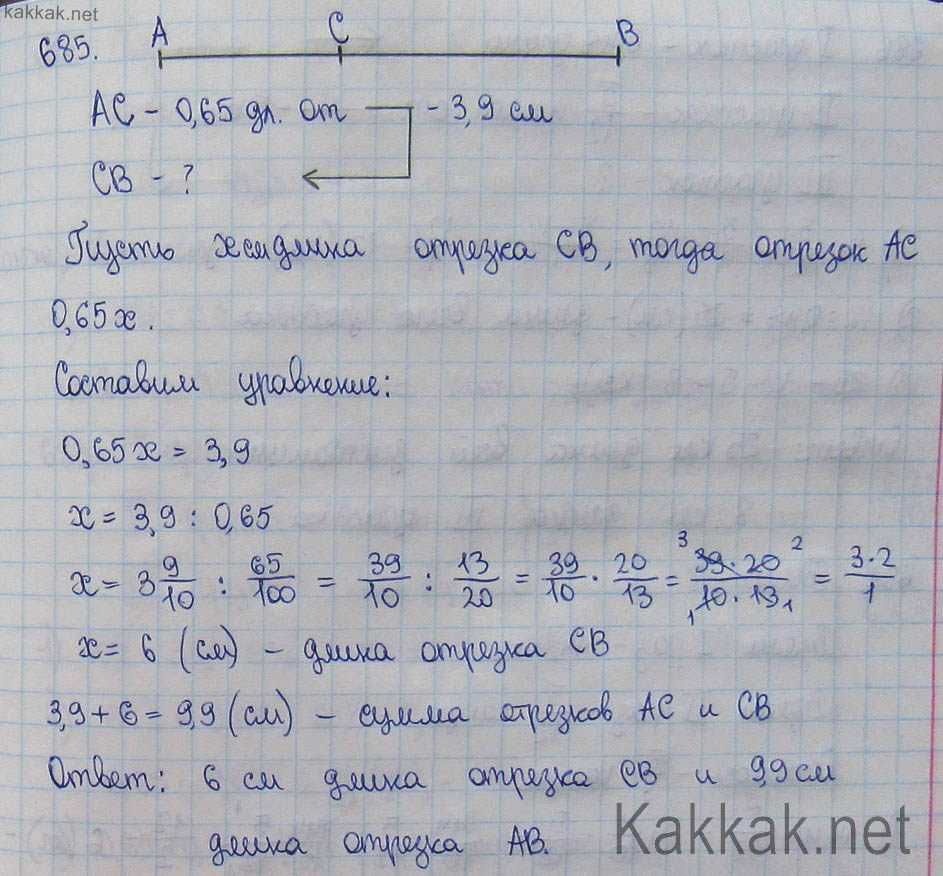 Виленкин гдз номер 685 6 класс