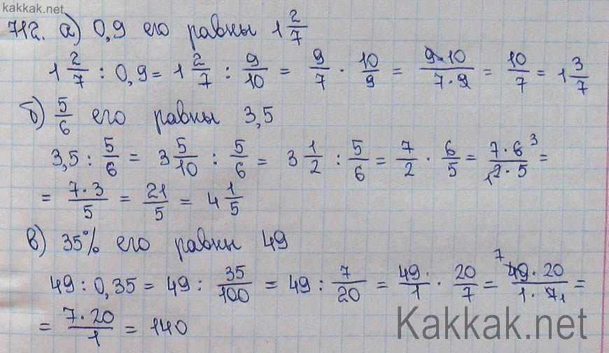 Как решить задачу по математике 712 учебник 5 класс атамура