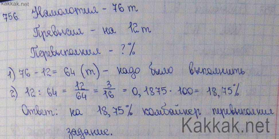Гдз русский язык 6 класс 756