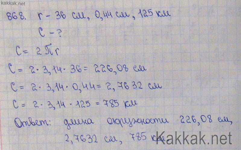 Домашняя работа по математике 6 класс виленкин cgbcsdfq
