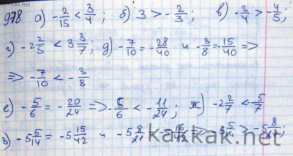 Решение задачи 978 математика 5 класс виленкин