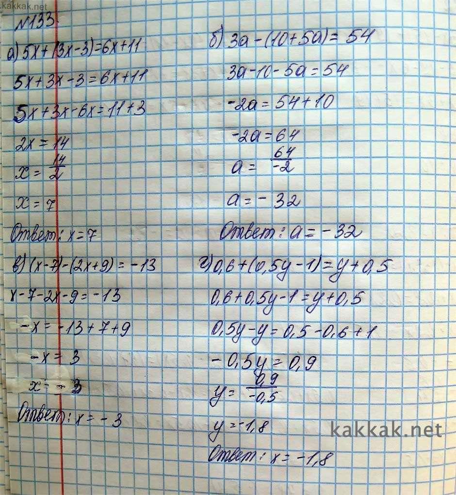 Математика 5 класс задача 133 решение задачи по муниципальному праву с решениями пример