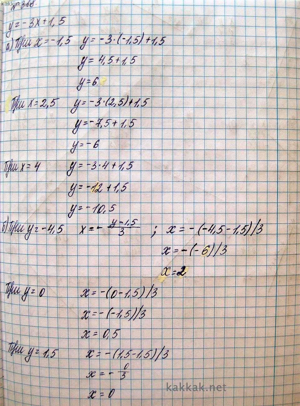 Решить задачу в 5 классе 318 мид решение задач