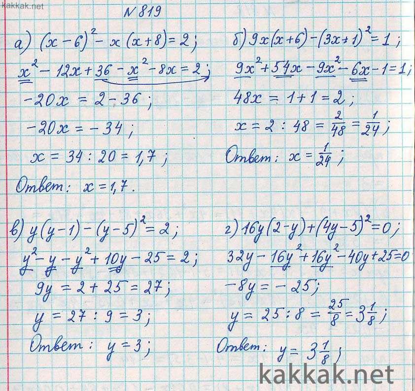 Решение задач по алгебре 7 класс i задачи с подвохом 5 класс с решением