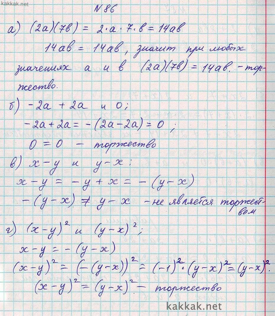 Решить задачу по математеке 7 класс как решат задачи в паскале
