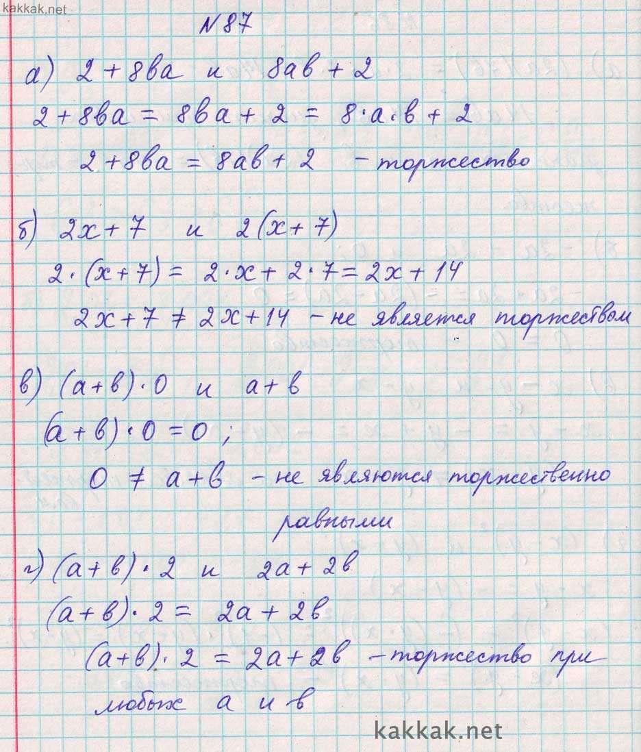 T решить задачу по алгебре задачи на изюм решение