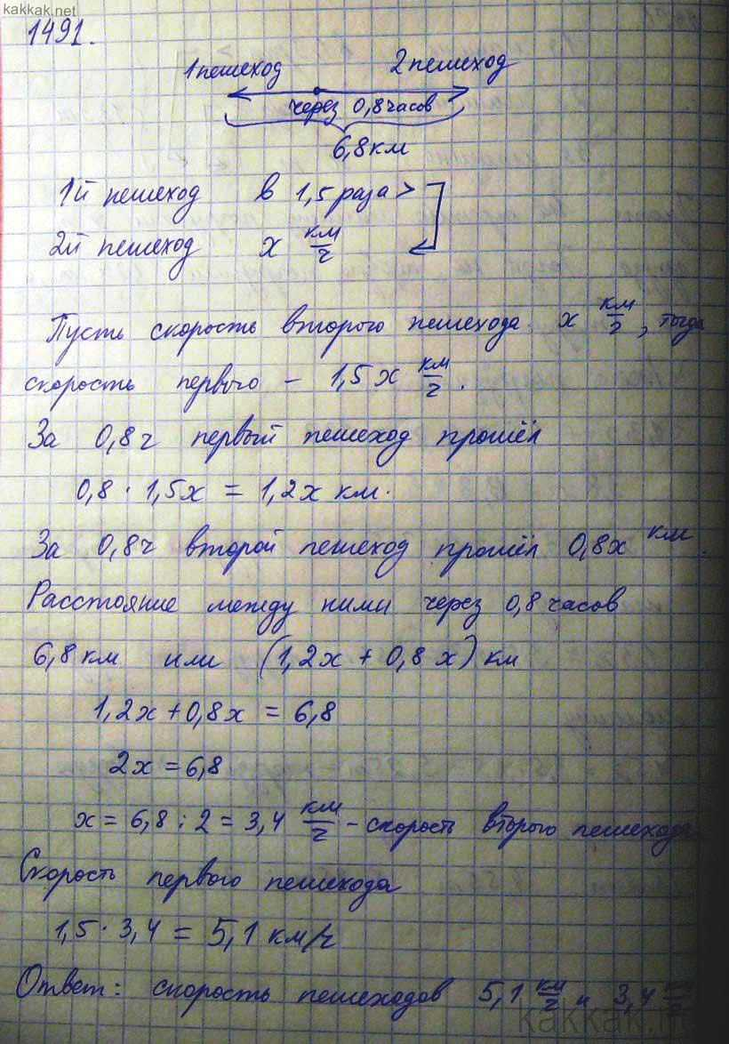 Гдз по математике с краткой записью 5