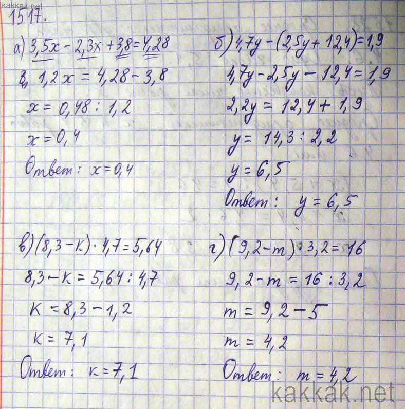 примеры для решения 5 класс
