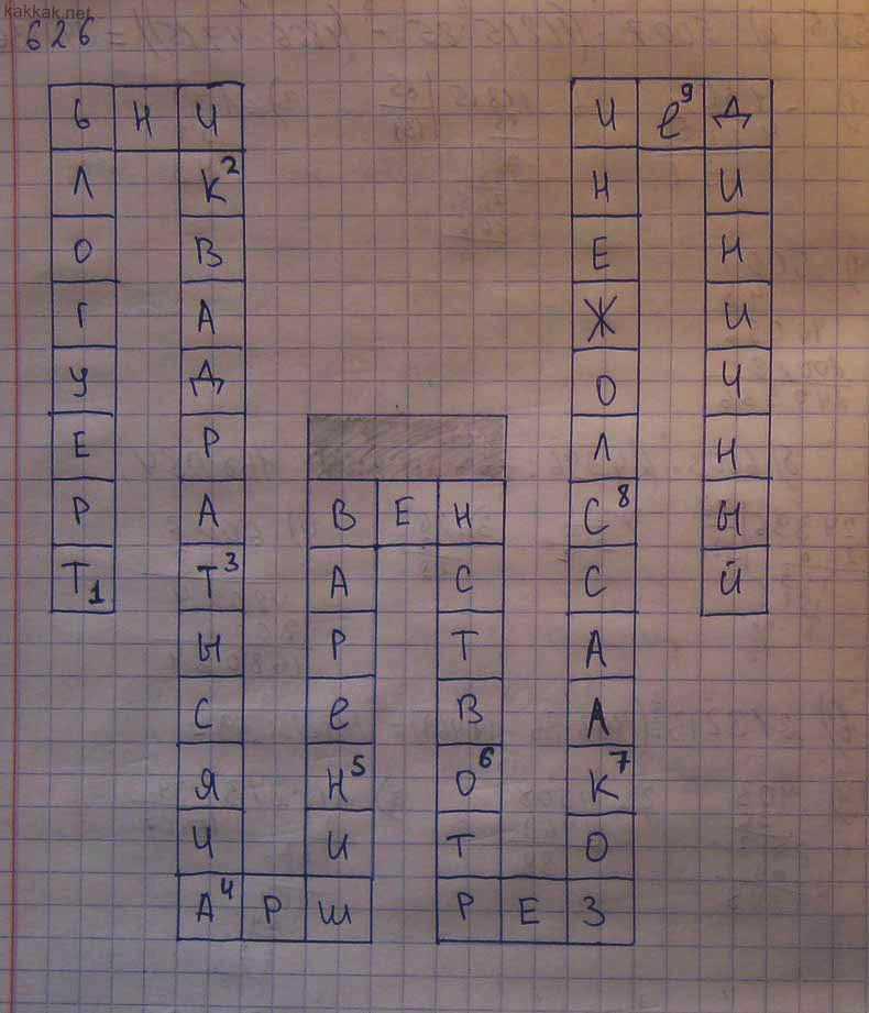 Решебник 5 класса по математике 181 номер кроссворд