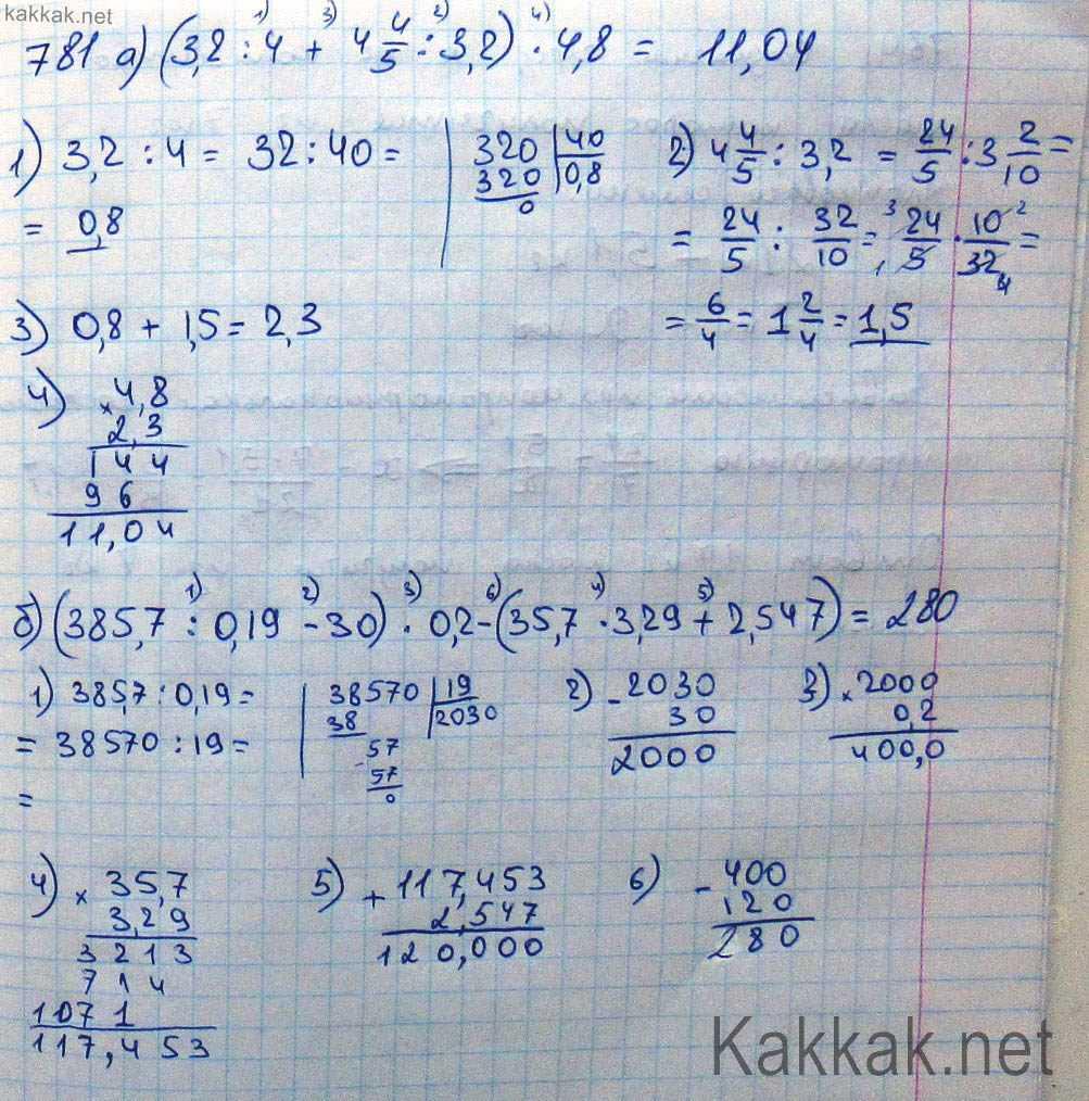 Класс столбиком по математике 6 гдз виленкин